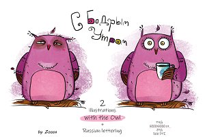 Morning Owl - two illustrations