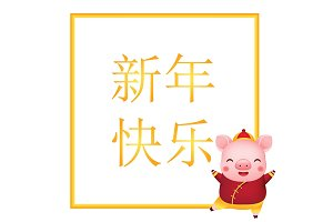 Chinese new year. 2019 Pig banner