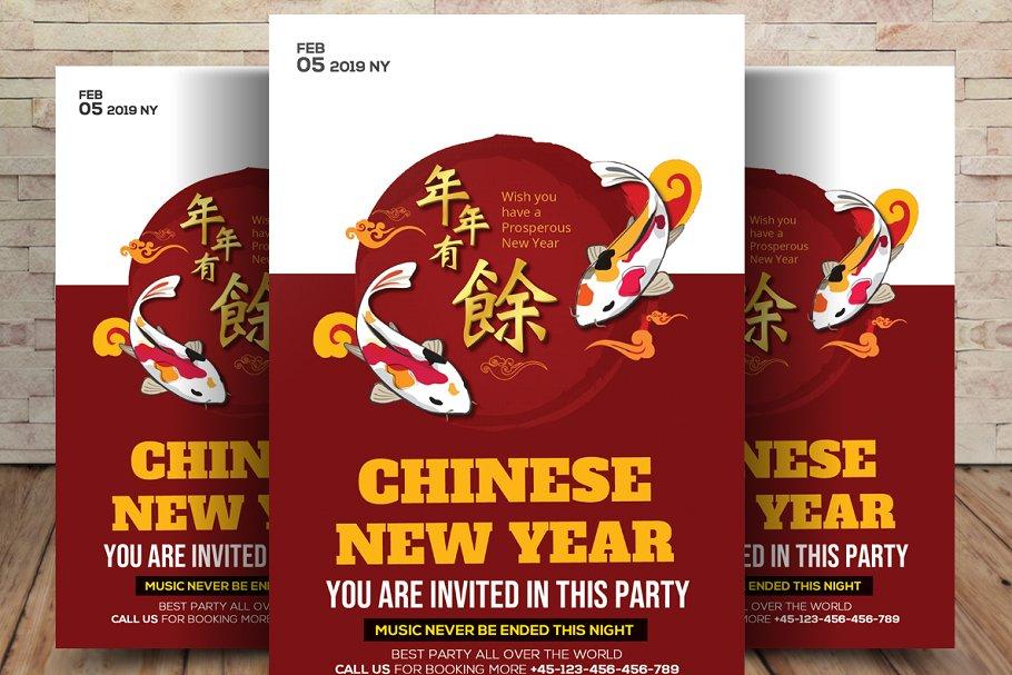 Firecracker Chinese New Year 2019