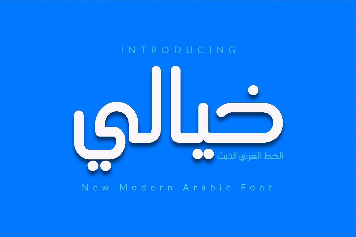Khayali - Arabic Font