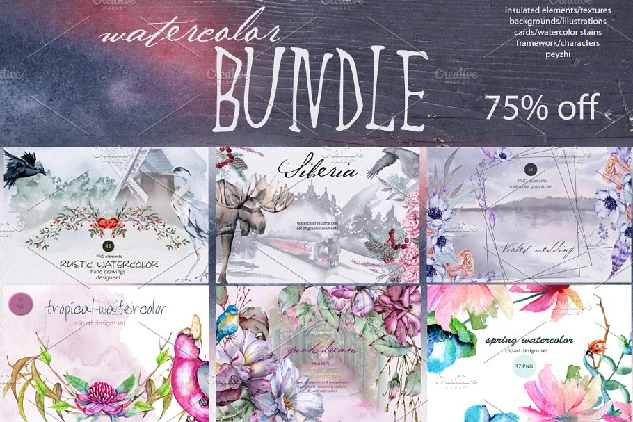 75% Off. Watercolor Bundle. 6 in 1