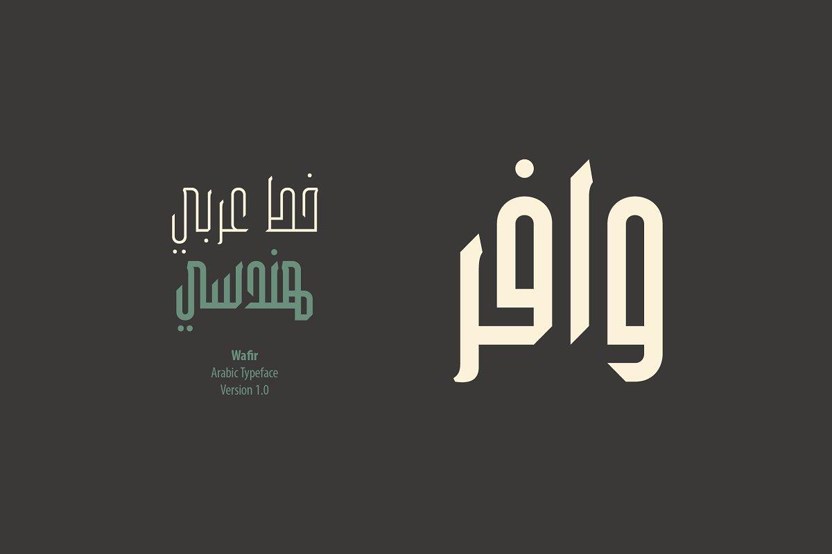 Wafir - Arabic Typeface