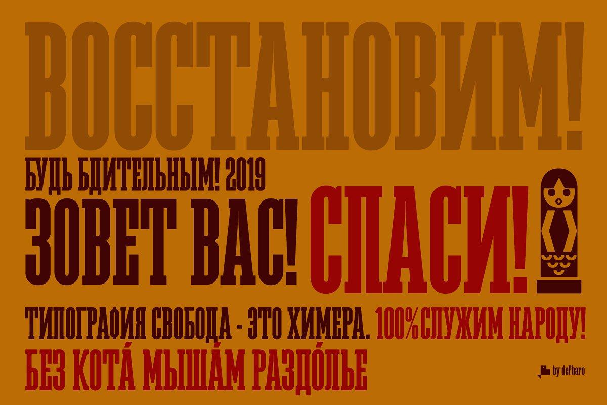 Megalito Slab Cyrillic