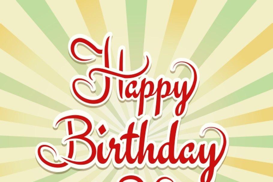 Happy Birthday Retro Card