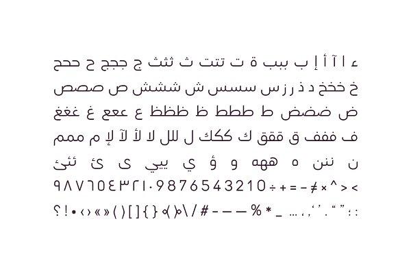 Best Lamhah - Arabic Typeface Vector