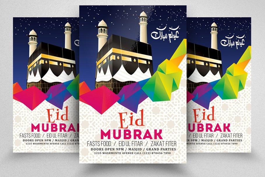 Ramadan Flyer Template Low Poly