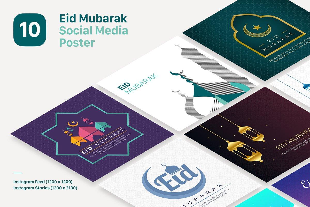 Eid Mubarak Social Media Poster