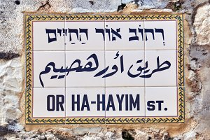 Street sign in Jerusalem