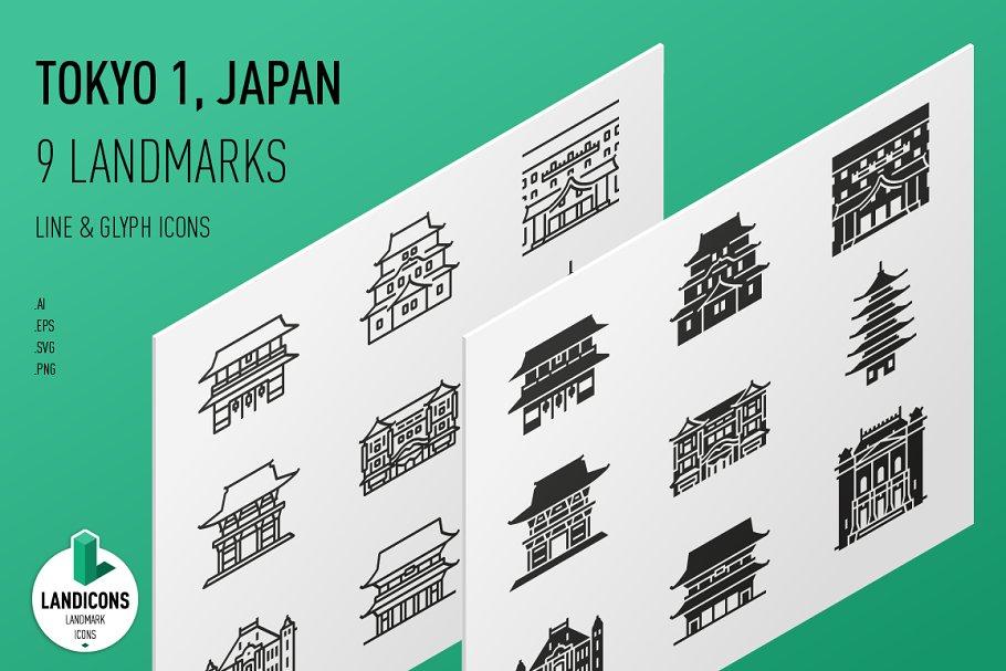 Landmarks of Japan - Tokyo 1