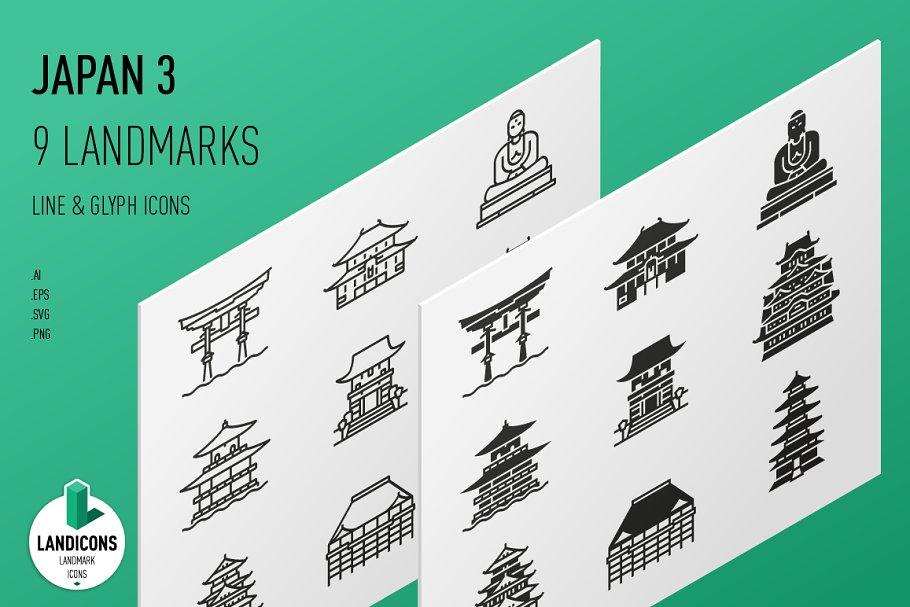 Landmarks of Japan 3
