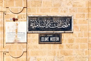 Islamic Museum sign in Jerusalem