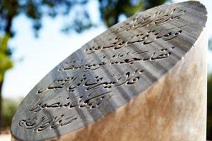Column with Muslim Arabic script