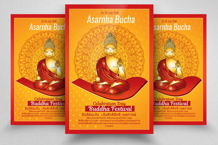 Asalha Puja Flyer Template
