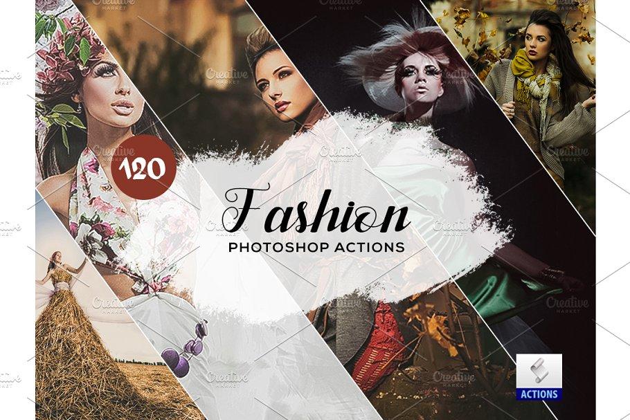 Скачать [Creativemarket] 120 Fashion Photoshop Actions (2019), Отзывы Складчик » Архив Складчин