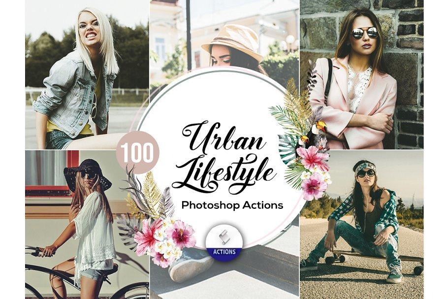 100 Urban Lifestyle Photoshop Action