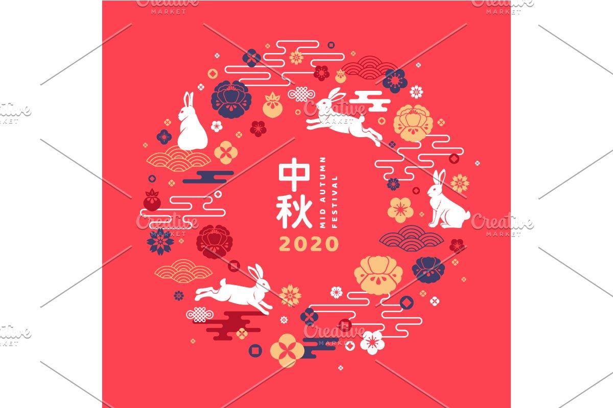 Moon Cake Festival 2020.Mid Autumn Festival 2020 Web Banner Graphic Patterns