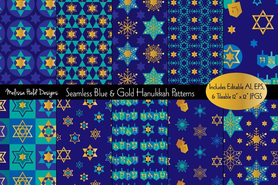 Seamless Blue Gold Hanukkah Patterns