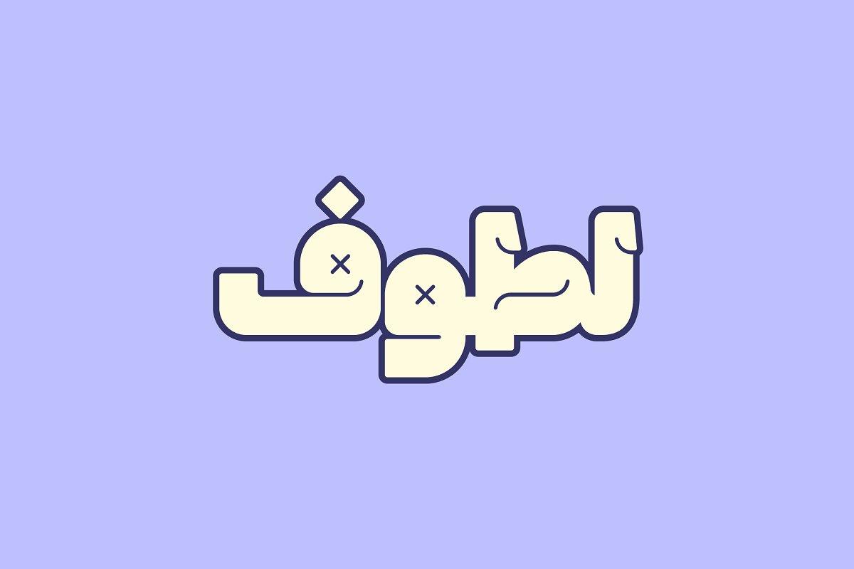 Lattouf - Arabic Font