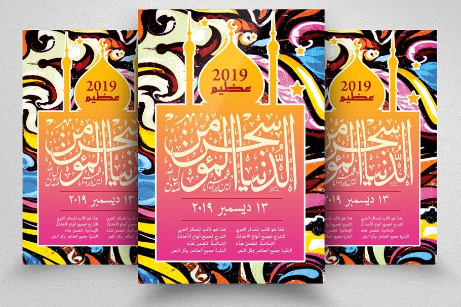 Arabic Islamic Flyer Template