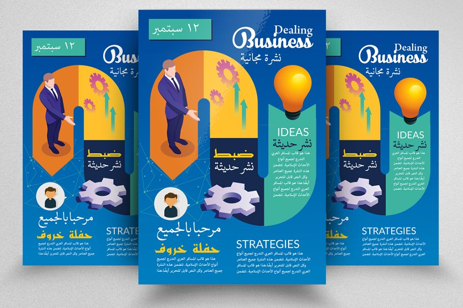 Arabic Business Corporate Flyer