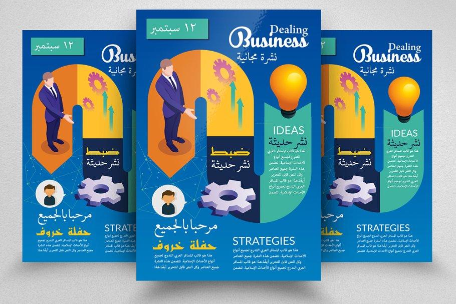 Arabic Business Corporate Flyer