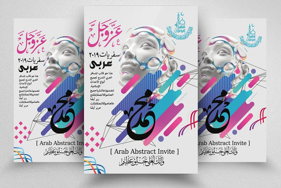 Middle East Arabic Calligraphy Flyer