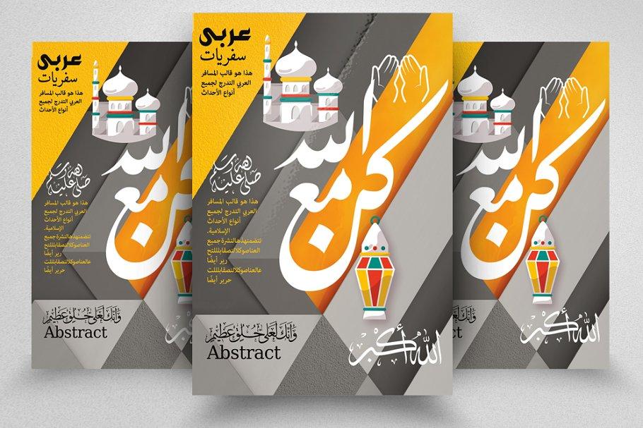 Arabic Islamic Flyer/Poster Template