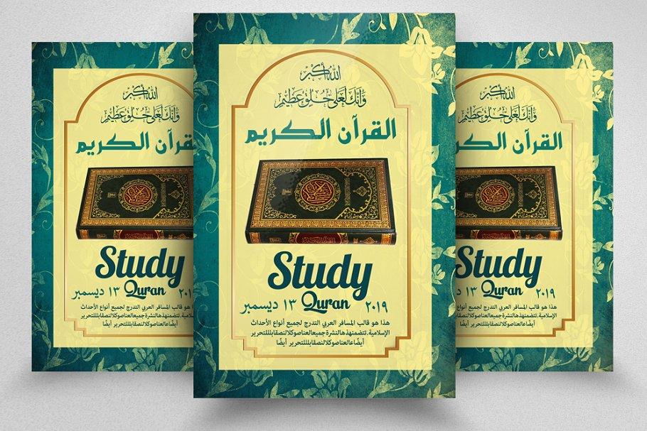 Quran Study Islamic Arabic Flyer