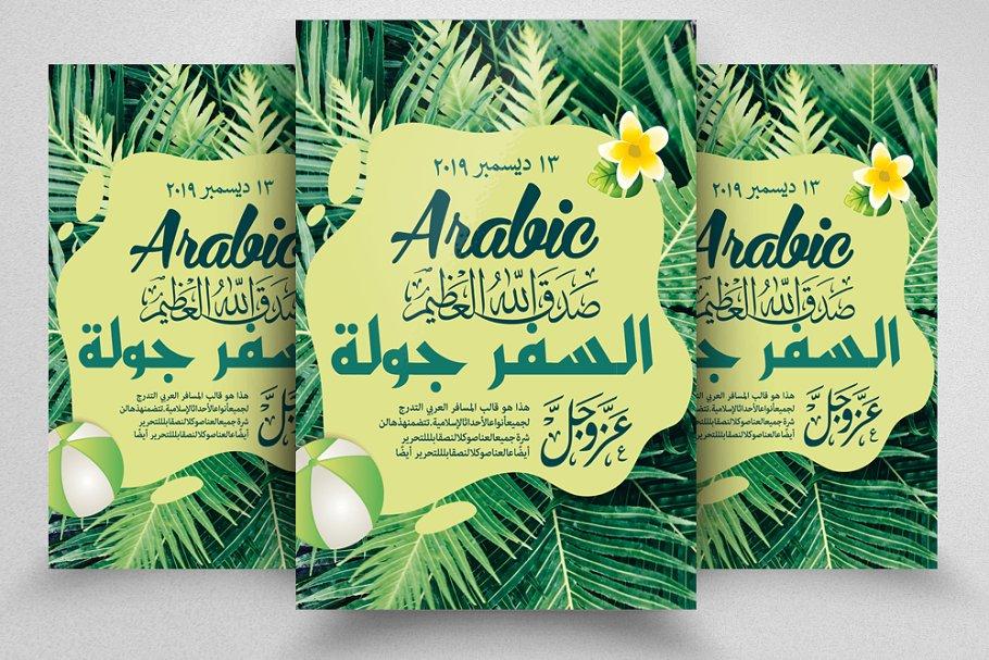 Middle Est Arabic Flyer/Poster
