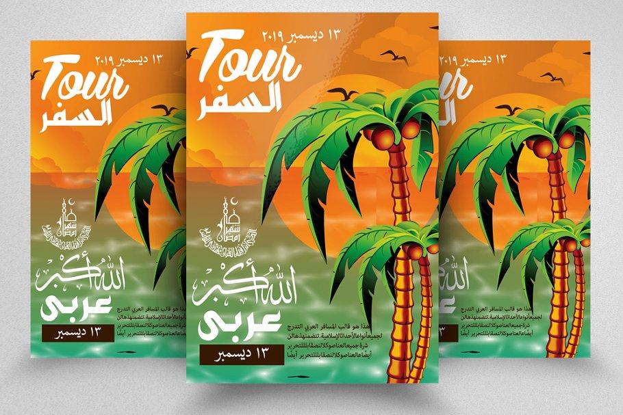 Middle East Tour Travel Arabic Flyer