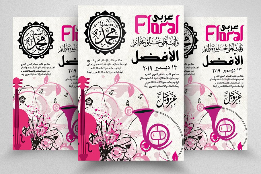 Arabic Music Night Flyer Template
