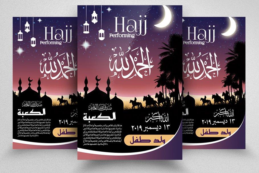 Hajj Performing Arabic Flyer/Poster