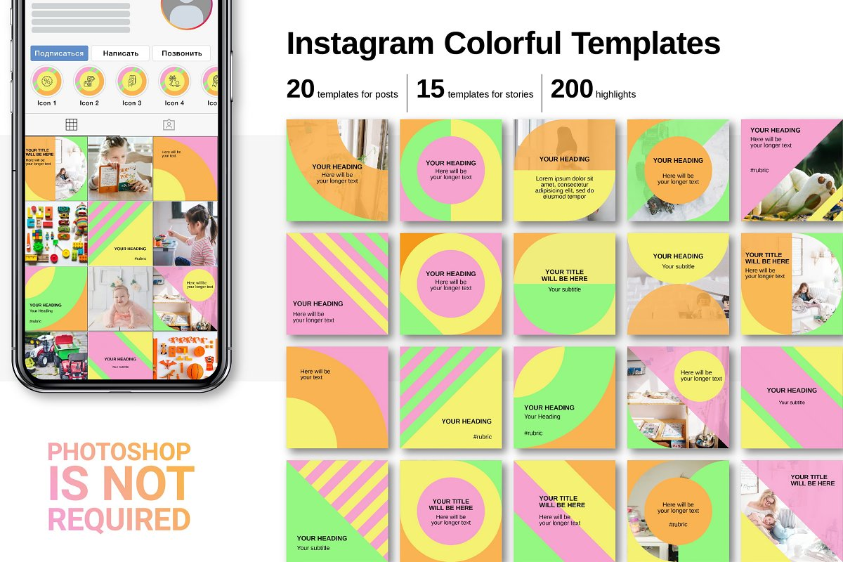 Cororful Instagram Templates