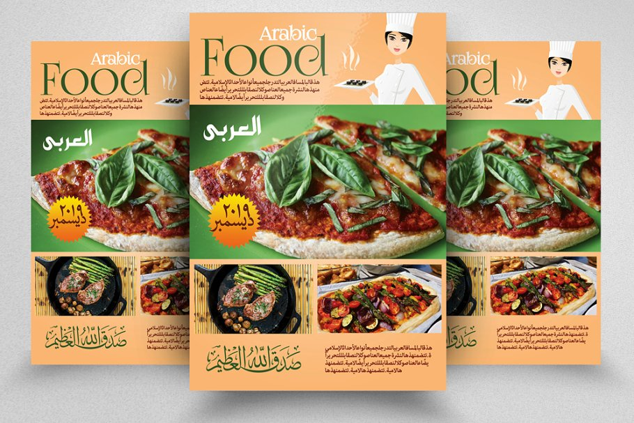Food Restaurant Food Arabic Flyer
