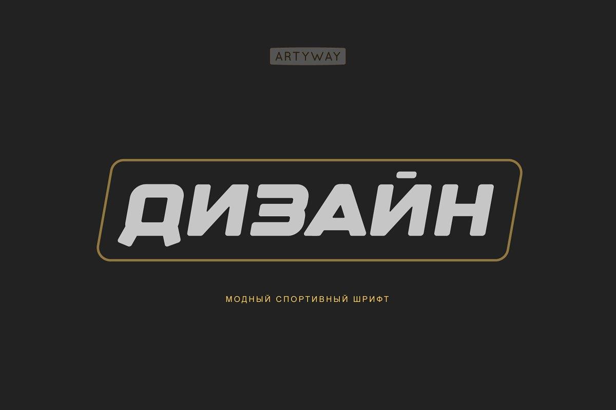 Cyrillic Modern Sport Font