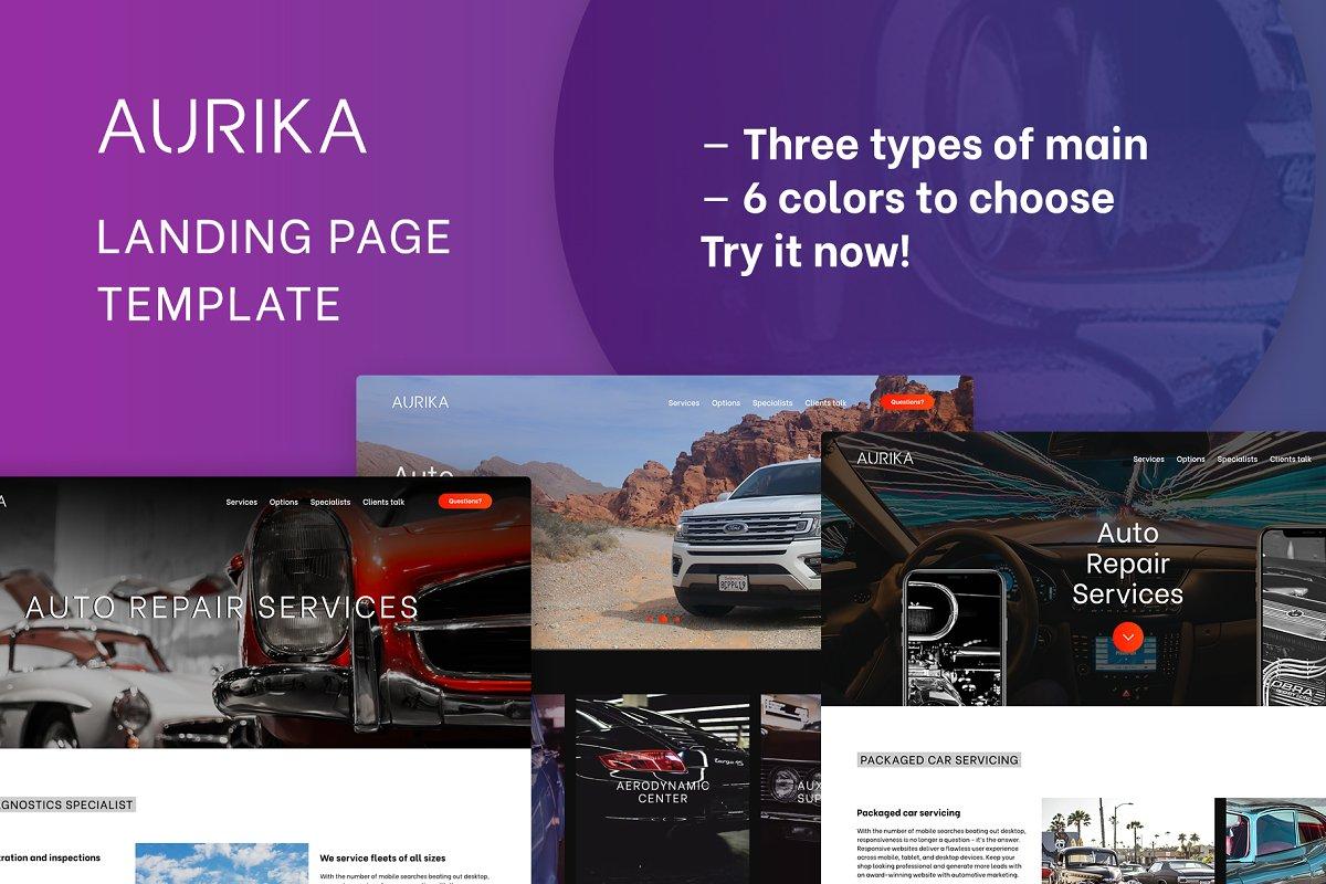 Aurika - Bootstrap 4 Landing Page