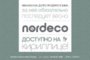 Nordeco Cyrillic Bold