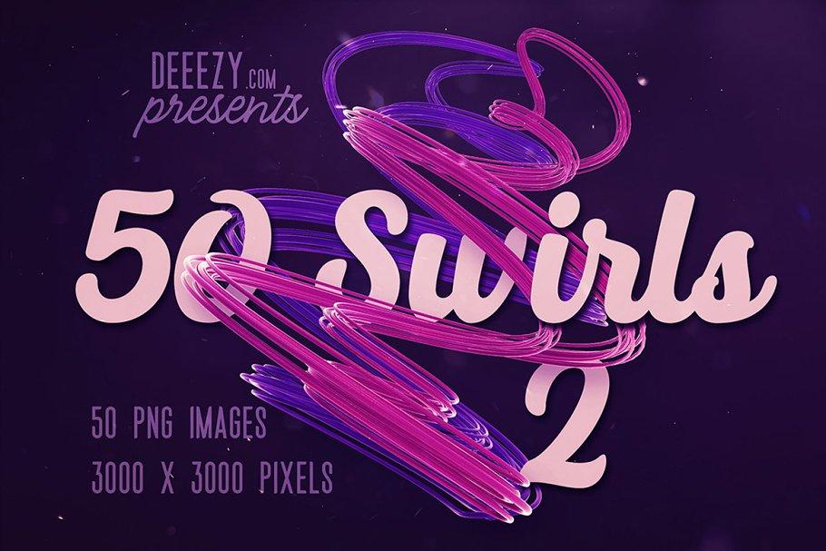 50 Swirls 2 - 3D PNG Shapes