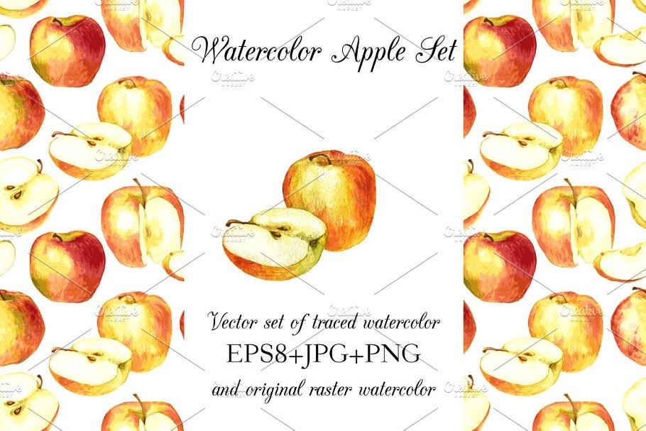 Watercolor apple set