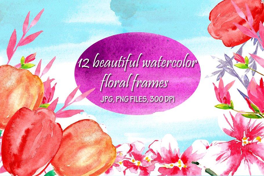 Watercolor  floral frames