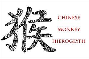 Chinese Monkey Hieroglyph