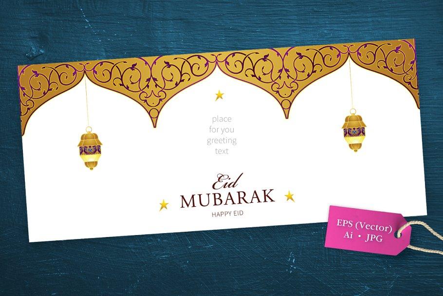 1. Premade Eid Mubarak Vector Card