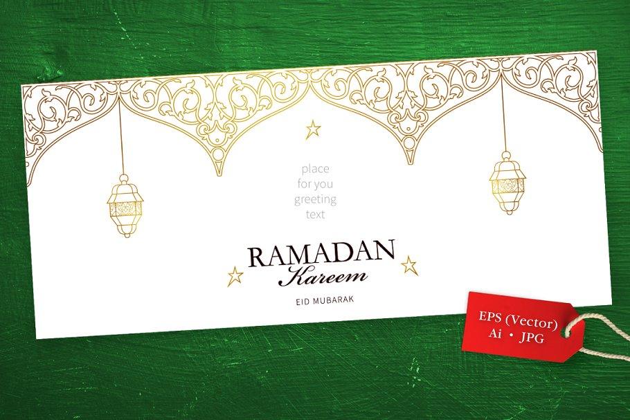 2.Premade Ramadan Kareem Vector Card