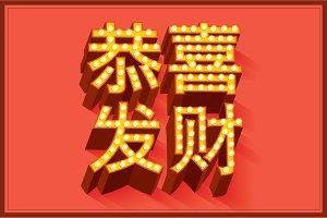 chinese new year lightbulb typo