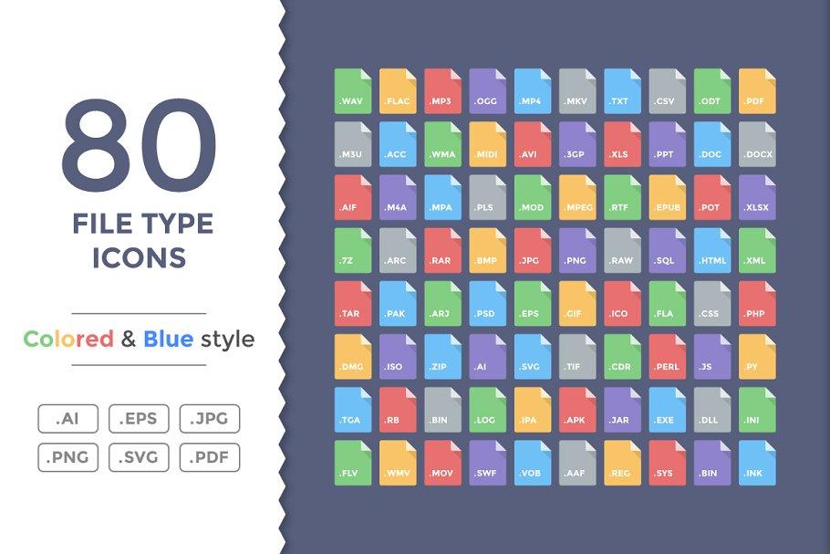 80 Flat File Type Icons ~ Icons ~ Creative Market