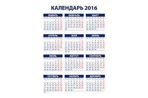Russian language Calendar 2016
