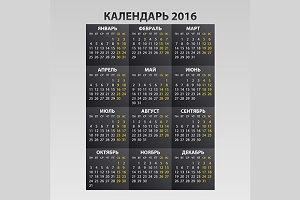 Russian language Calendar 2016.