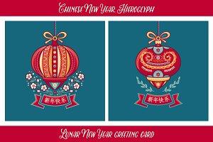 Chinese New Year. Hieroglyph.