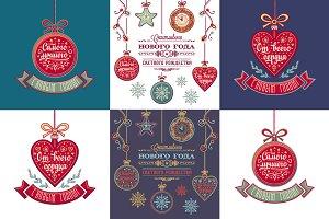 Greeting card. Cyrillic. Russian New