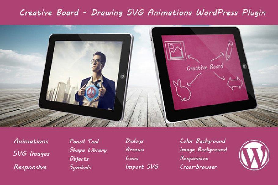 Creative Board - Drawing SVG Plugin ~ Wordpress Plugins